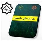 جزوه-خلاصه-نکات-مبحث-10-مقررات-ملی-ساختمان