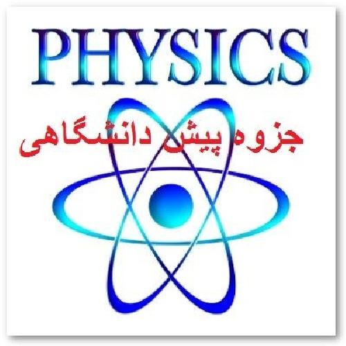 دانلود خلاصه مبحث سقوط آزاد فیزیک پیش دانشگاهی