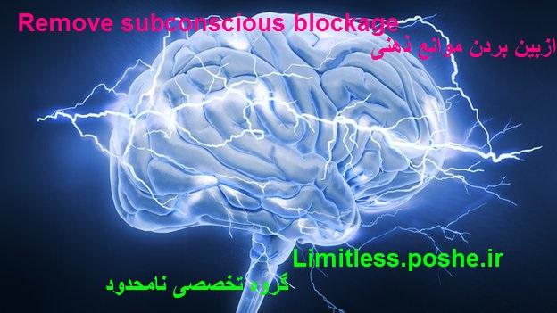 از بین بردن موانع ذهنی در تکنولوژی بینورال سابلیمینال