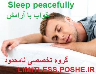 خواب با آرامش با تکنولوژی بینورال سابلیمینال