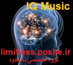تقویت IQ  وتمرکز حواس با تکنولوژی بینورال سابلیمینال