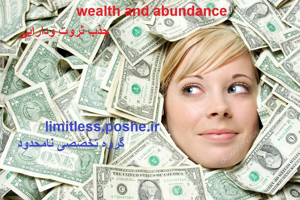 جذب ثروت ودارائی با تکنولوژی بینورال سابلیمینال