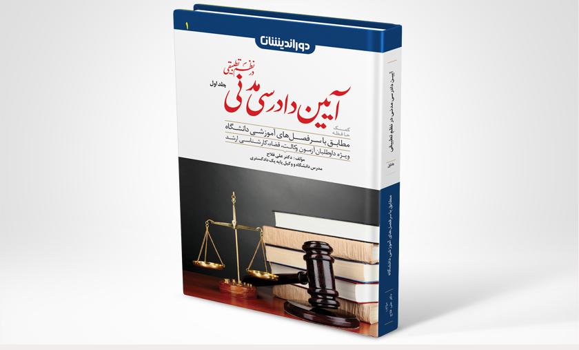 کتاب صوتی ایین دادرسی مدنی