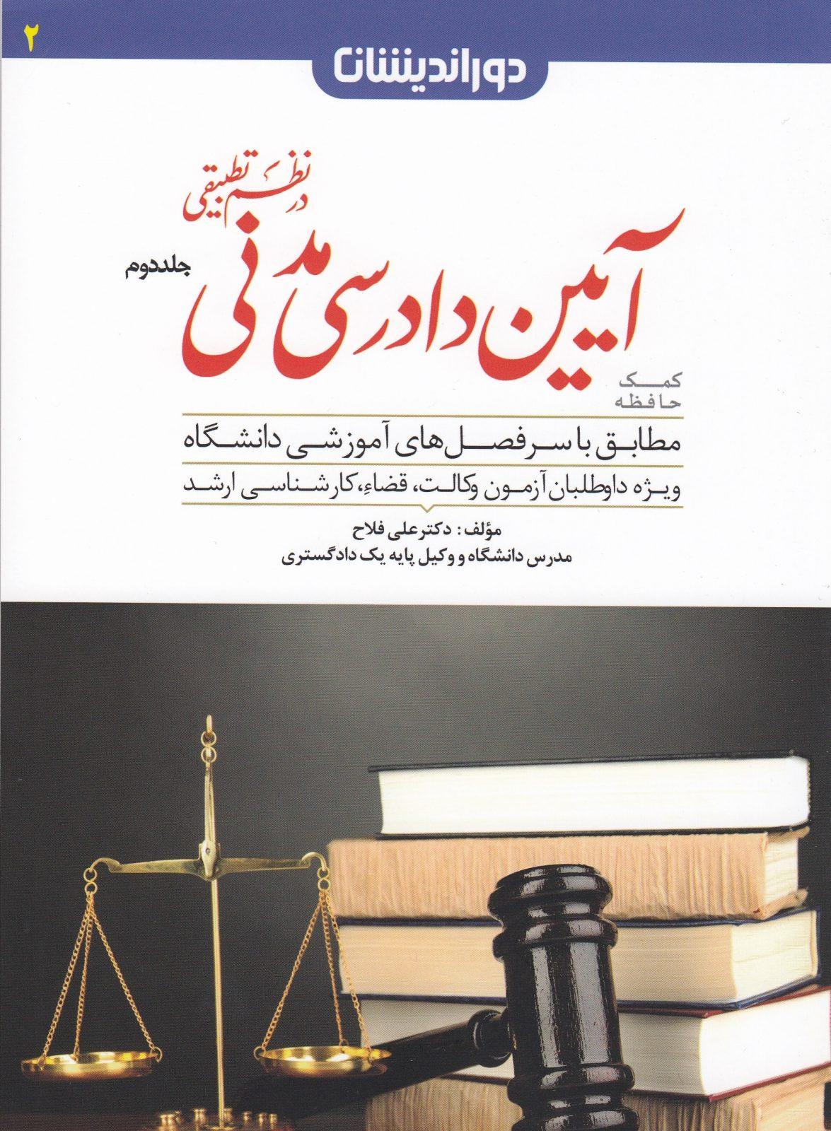 کتاب صوتی ایین دادرسی مدنی جلد 2