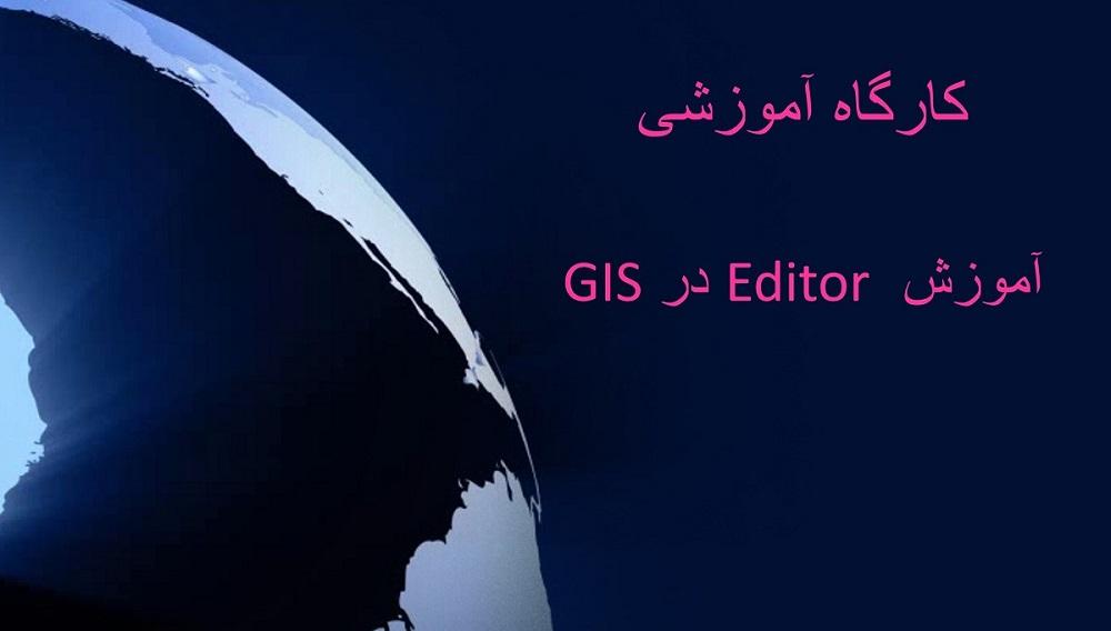 کارگاه آموزشی Editor در GIS