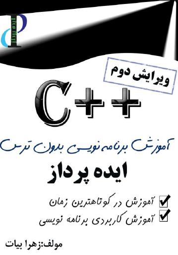 جزوه برنامه نویسی با c++ بدون ترس!