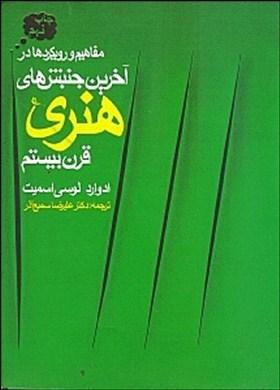 بررسي محتواي كتابهاي هنر از ديدگاه معلمين هنر