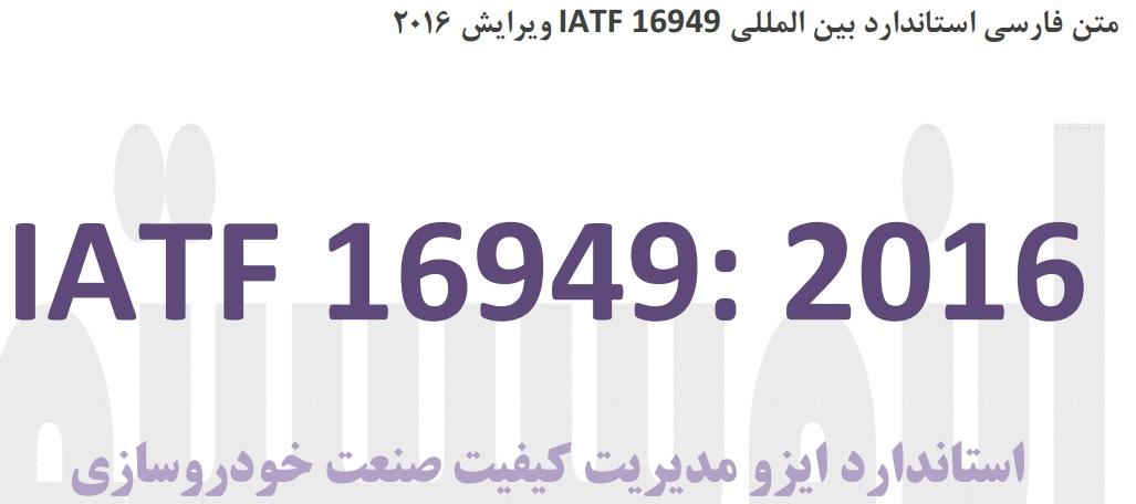 متن فارسی استاندارد بین المللی IATF16949 ویرایش 2016