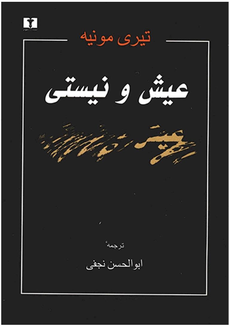 نمایشنامه ی عشق و نیستی اثر تیری مونیه ترجمه ابوالحسن نجفی