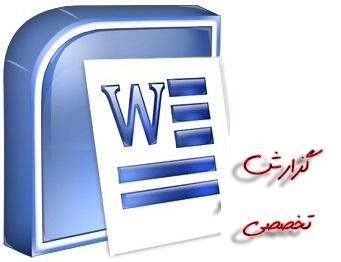 گزارش تخصصی علاقه مند نمودن دانش آموزان به درس زبان و ادبیات فارسی بوسیله آموزشهای دانش آموز محور و