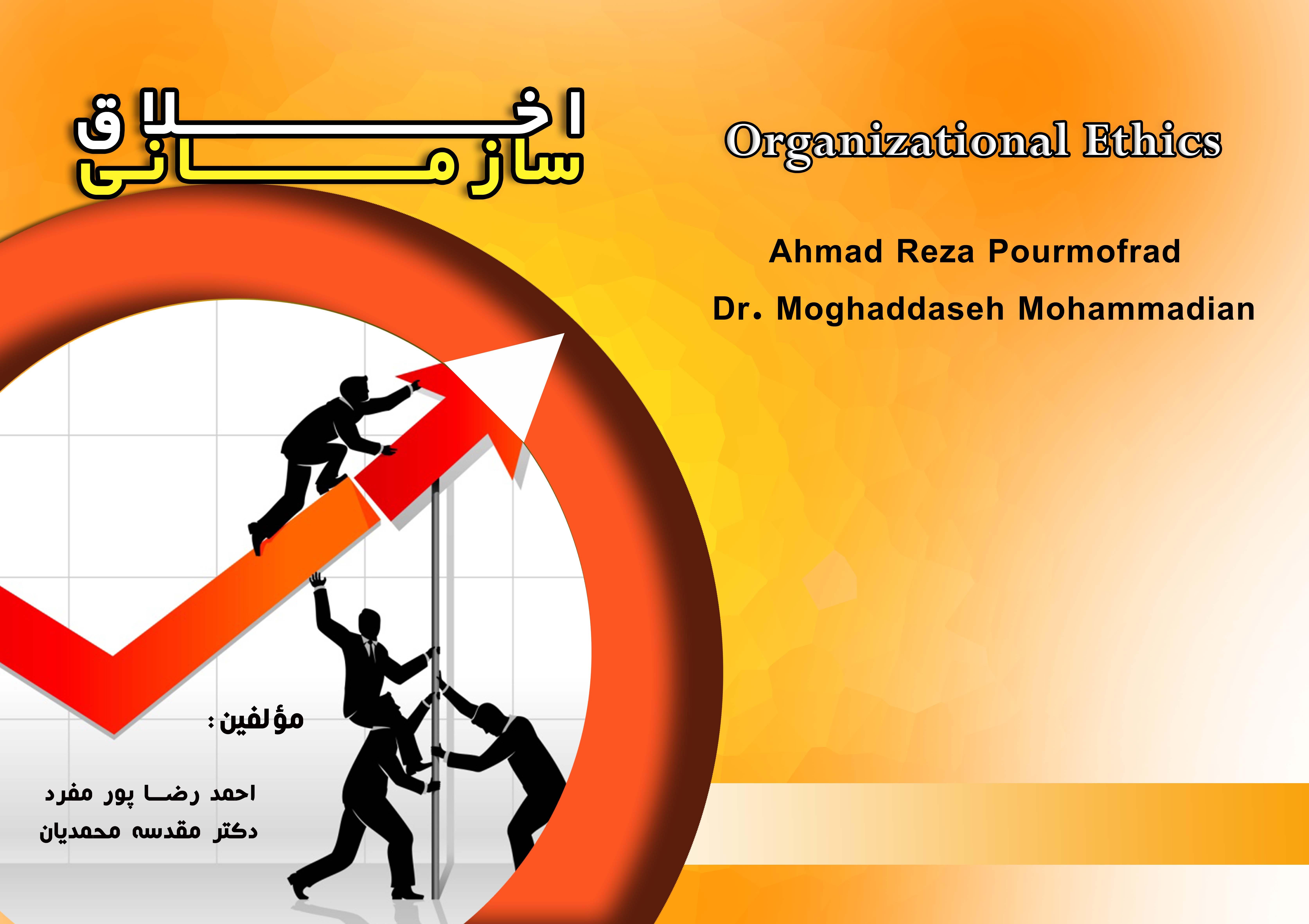 کتاب اخلاق سازمانی