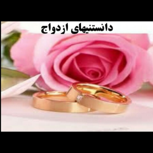 دانستنیهای ازدواج
