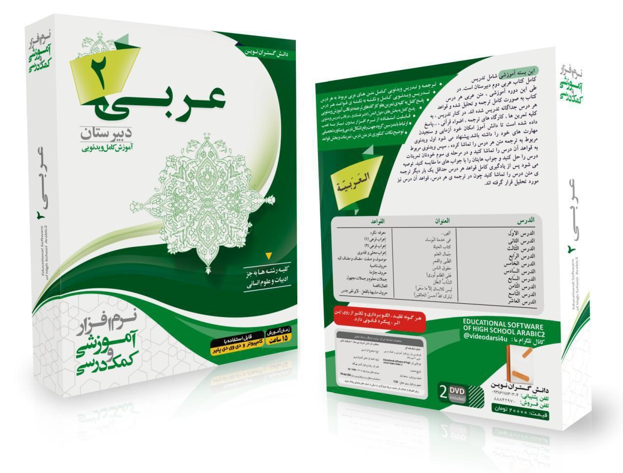 جزوه تایپ شده ، رنگی و مصور  ترجمه متون و قواعد عربی دوم دبیرستان