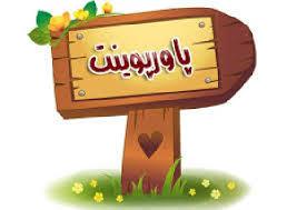 پاورپوینت خانه علم خوزستان