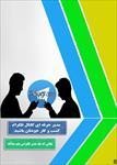 مدیر-حرفه-ای-کانال-تلگرام--آموزش-نحوه-مدیریت-کانال-در-تلگرام